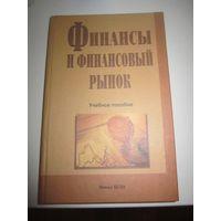 Финансы и финансовый рынок Учебник для ВУЗов