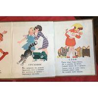 Игрушки Агния Барто 1964 год
