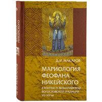 Мариология Феофана Никейского в контексте византийской богословской традиции VII-XIV вв.