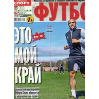 Футбол. 2012.