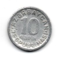 АЗЕРБАЙДЖАНСКАЯ РЕСПУБЛИКА 10 КЯПИК 1992