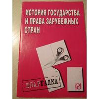 Шпаргалки История государства и права заруб. стран