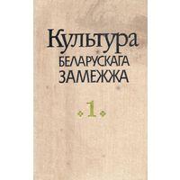 Культура беларускага замежжа. Кніга 1