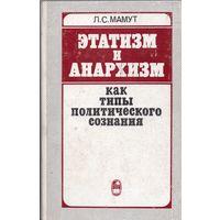 Л.С. Мамут. Этатизм и анархизм как типы политического сознания