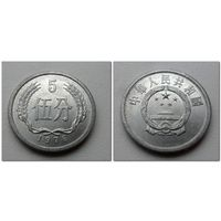 5 феней 1976 года Китай - из коллекции