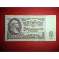 25 рублей 1961 СССР