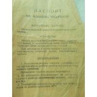 "Паспорт ""Матрас надувной "" 1975 год. СССР"