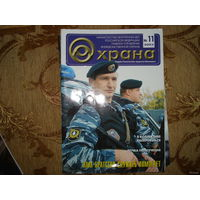 Журнал Охрана 11 2003 (РФ)