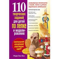 110 творческих заданий для детей по лепке и моделированию. РАСПРОДАЖА
