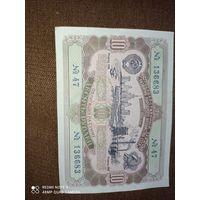 Облигация на сумму 10 рублей 1952