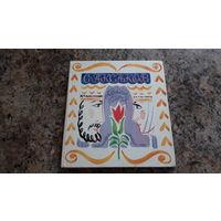 Аленький цветочек - сказка - Аксаков - иллюстрации художник Митурич, крупный шрифт, белая плотная бумага