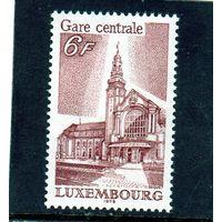Люксембург.Ми-986.Центральный железнодорожный вокзал Люксембурга. Серия: туризм.1979.