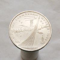 1 рубль 1979 Олимпиада-80 КОСМОС