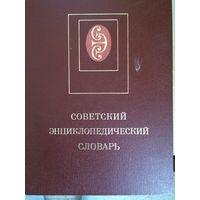 Советский энциклопедический словарь.1986