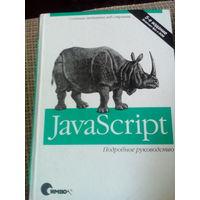 JavaScript Подробное руководство 5-е издание