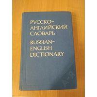 Таубе А. М., Литвинова А. В., Миллер А. Д., Даглиш Р. С. Русско-английский словарь.  около 34000 слов