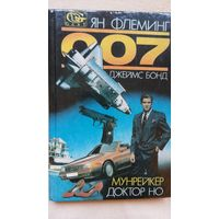 Ян Флеминг  007 Джеймс Бонд