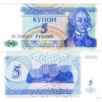 Приднестровье. 5 рублей (образца 1994 года, P17, UNC) [серия АБ]