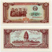 Камбоджа. 5 риелей (образца 1979 года, P29, UNC)