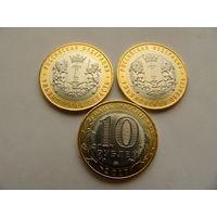 10 рублей 2017 года. Ульяновская область