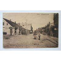 Открытка. Лида. Виленская улица. Первая мировая война.
