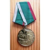 Памятная медаль:80 лет пограничные войскам