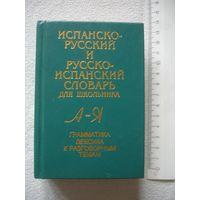 Испанско-русский и русско-испанский словарь Грамматика 27 тыс слов