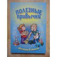 """Книга """"Полезные привычки"""""""