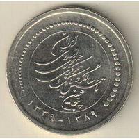 Иран 5000 риал 2010 50 лет Центральному банку Ирана