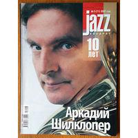 Jazz Квадрат No. 5 - 2007 (Аркадий Шилклопер)
