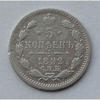 Россия 5 копеек. 1892
