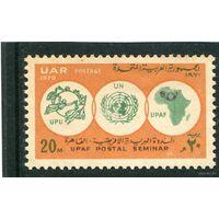 Египет. Семинар африканского почтового союза