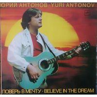 Юрий Антонов - Поверь в мечту, LP