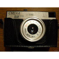 """РЕТРО фотоаппарат , """"СМЕНА 8М"""" в чехле."""