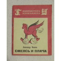 """Александр Иванов""""Смеясь и плача"""",Библиотека крокодила """",No13,1970 год"""