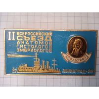 Значок 2 Всероссийский съезд анатомов, гистологов, эмбриологов, Ленинград-88