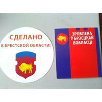 """Торговые этикетки """"Сделано в Брестской области"""" Цена за обе"""