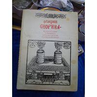 Франциск Скорина-белорусский гуманист, просветитель, первопечатник. 1989 г.