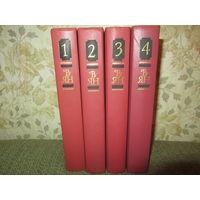 В.Ян.Собрание сочинений в 4 томах