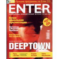 Enter #8-2005 + CD