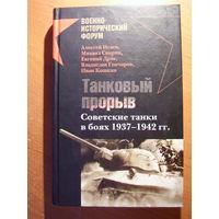 Танковый прорыв. Советские танки в боях 1937-1942 гг. // Серия: Военно-исторический форум
