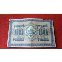 1000 рублей 1917 года ГЕ087979