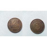 2 стотинки 1974.Болгария.