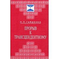 Прорыв к трансцендентному: новая онтология ХХ века Гайденко П.П.