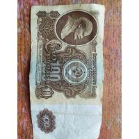 100 руб. 1961г.