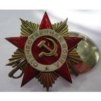 """Орден """"Отечественная война"""" 1  ст  КОПИЯ"""