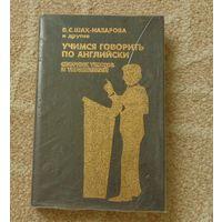 Шах-Назарова В. С. Учимся говорить по английски. Сборник текстов и упражнений.
