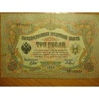 3 рубля 1905 Шипов Барышев ОФ 305859