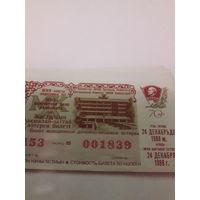 Лотерейный билет Казахской СССР