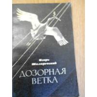 Шкляревский И. И. Дозорная ветка